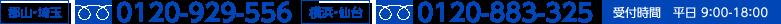 郡山・埼玉0120-929-556 横浜・仙台0120-883-325 (平日9:00-18:00)